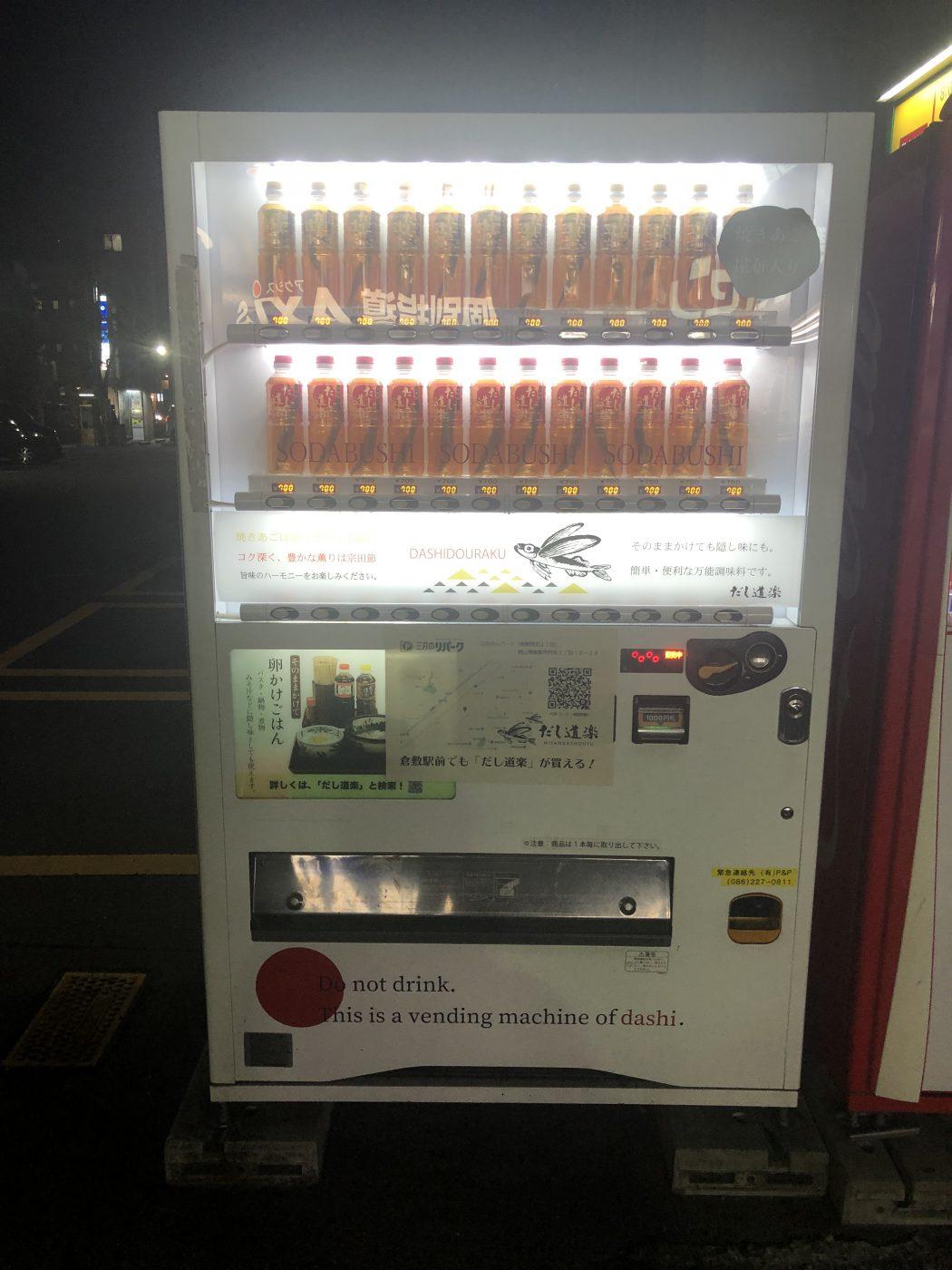 出汁の自販機
